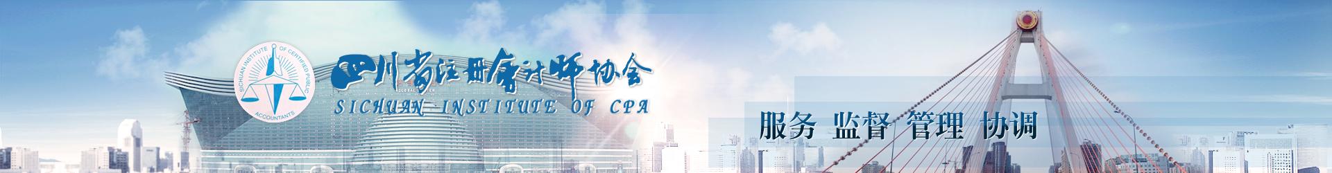 四川省注册会计师协会