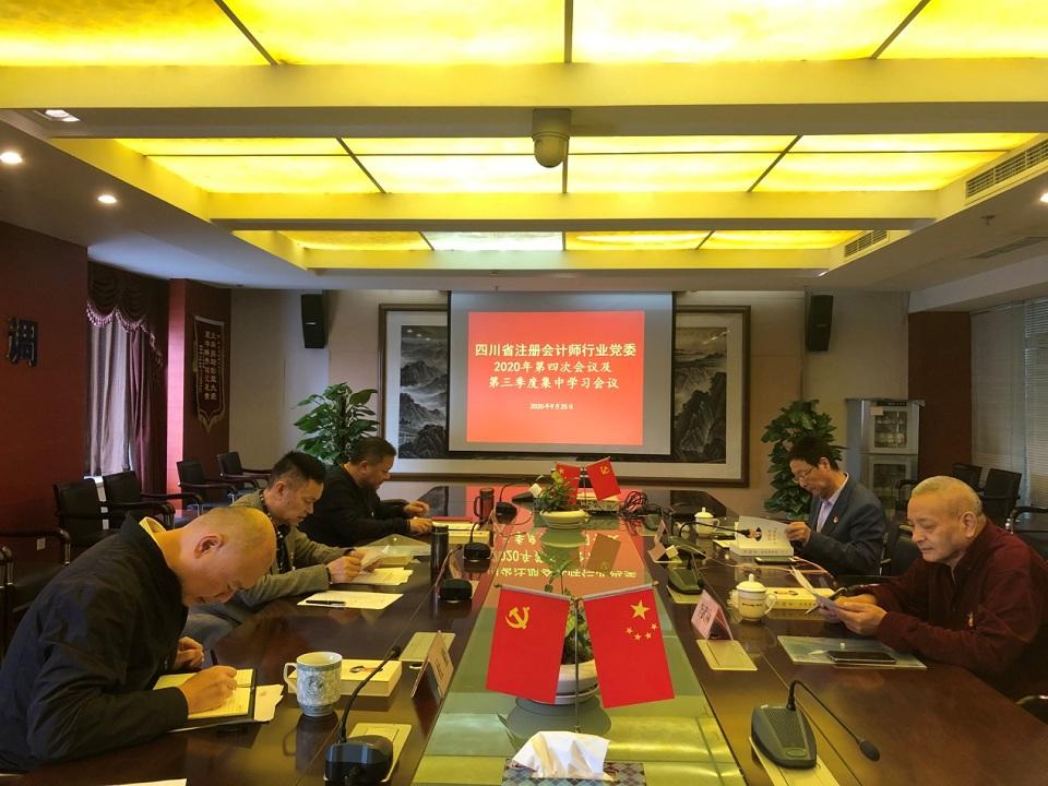 四川省注册会计师行业党委召开2020年第四次会议及第三季度集中学习会议
